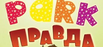 """Детский развлекательный центр """"Парк Правда"""""""