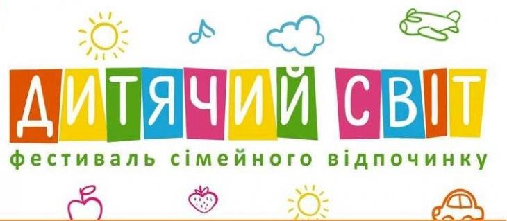 Дитячий світ - виставка-ярмарок  a2eeda7179f6d