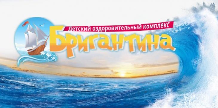 """Літні зміни 2021 у ДОТ """"Бригантина"""""""