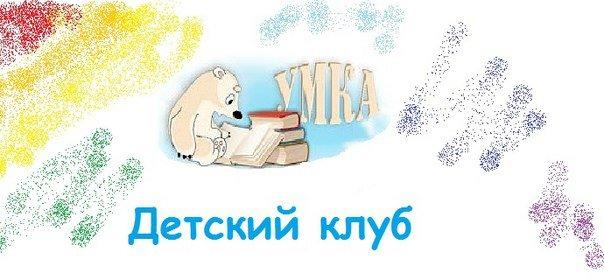 """Детский клуб """"Умка"""""""