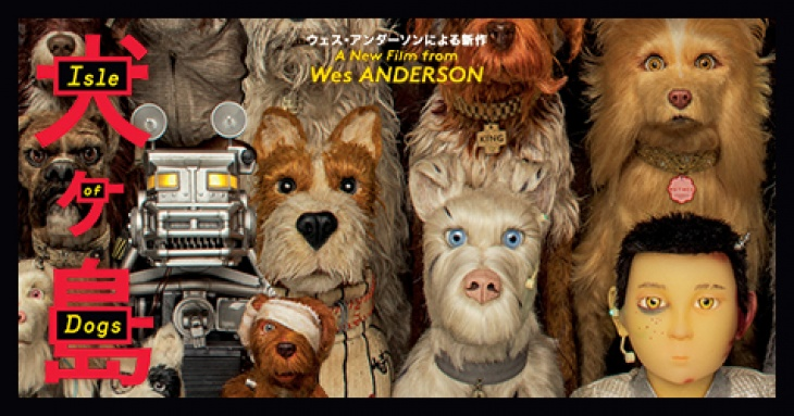 Isle Of Dogs at Shaw Theatres Lido