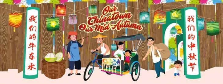 Our Chinatown Mid-Autumn Festival   Tickikids Singapore
