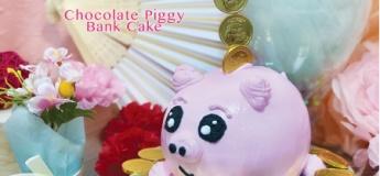 [Junior Baker] Piggy Bank Chocolate Cake