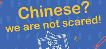 Chinese? We are NOT scared! 华文并不难