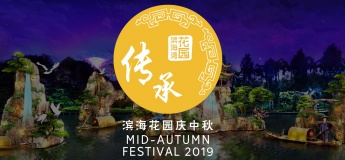 Mid-Autumn Festival 2019@Gardens By The Bay