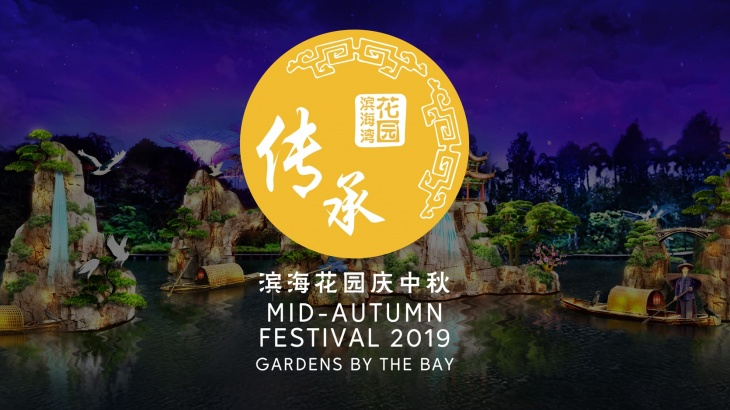 Mid-Autumn Festival 2019@Gardens By The Bay | Tickikids