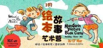 Mandarin Picture Book Camp