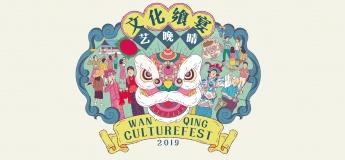 Wan Qing CultureFest 2019