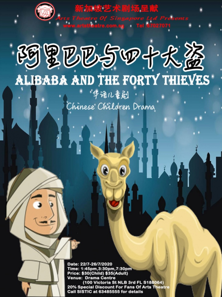 "Children Drama ""Ali Baba and The Forty Thieves"""
