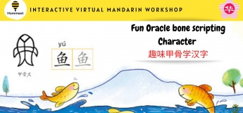 Virtual Mandarin - Fun Oracle bone scripting Character 趣味甲骨学汉字