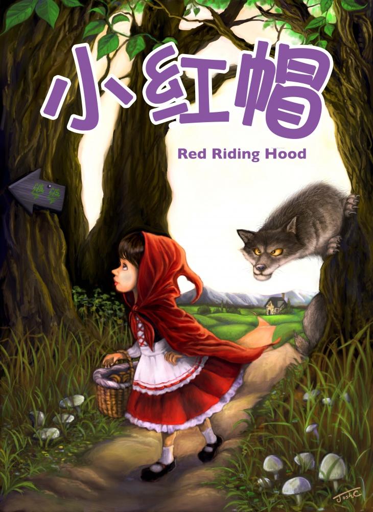 Red Riding Hood (Mandarin)