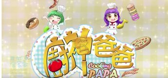 """""""Cooking Papa"""" by the Theatre Wonderland"""