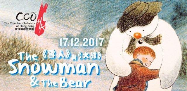 「開懷集」系列:《雪人》與《大熊》