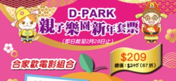 D·PARK Theme Park CNY Combo Package (Movie)