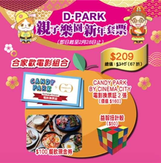 D·PARK Theme Park CNY Combo Package (Movie)