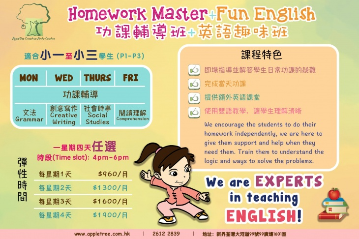 Homework Master + Fun English