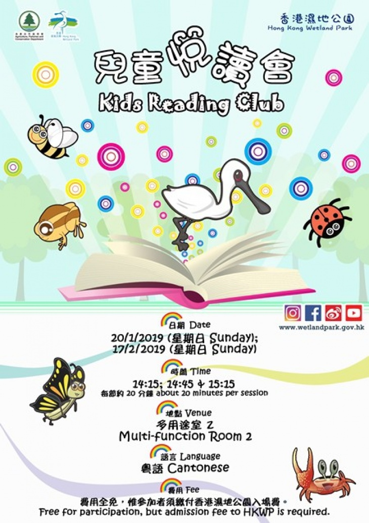 Kids Reading Club