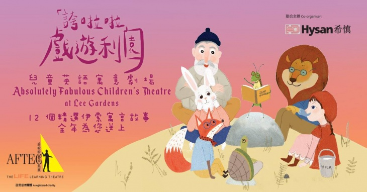 Absolutely Fabulous Children's Theatre (Storytelling)