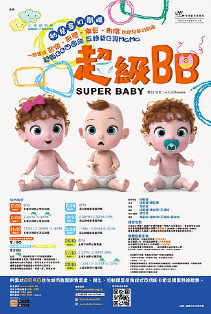 Super Baby @ Tai Po