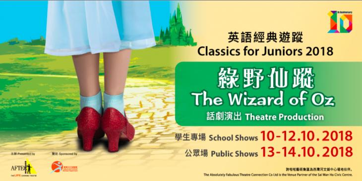 Classics for Juniors 2018: The Wizard of Oz