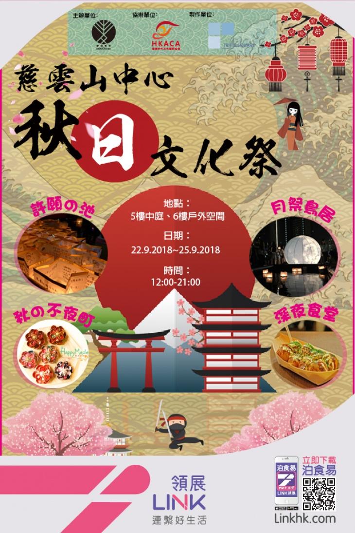 Japanese Mid-Autumn Festival 2018 | Tickikids Hong Kong