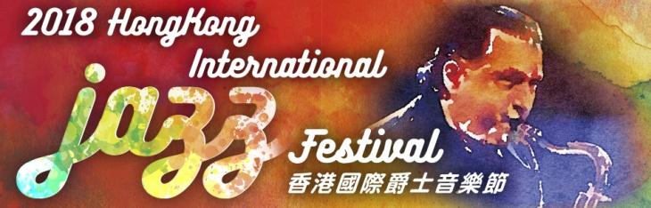 Hong Kong International Jazz Festival 2018