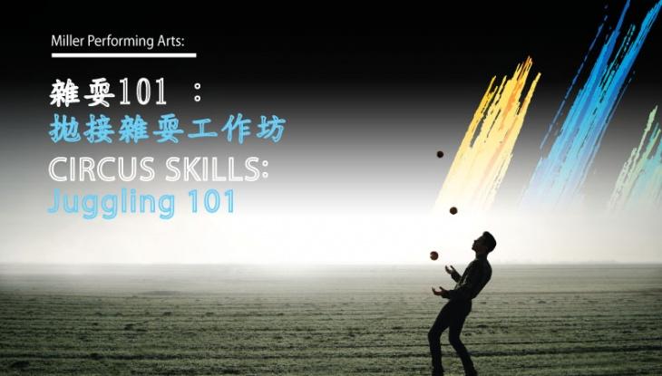 Miller Performing Arts: Circus Skills: Juggling 101