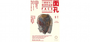 The Solo Exhibition of Artist Tang Yinjiu — THE FACE