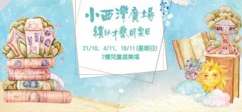 Siu Sai Wan Plaza Sunday Performance