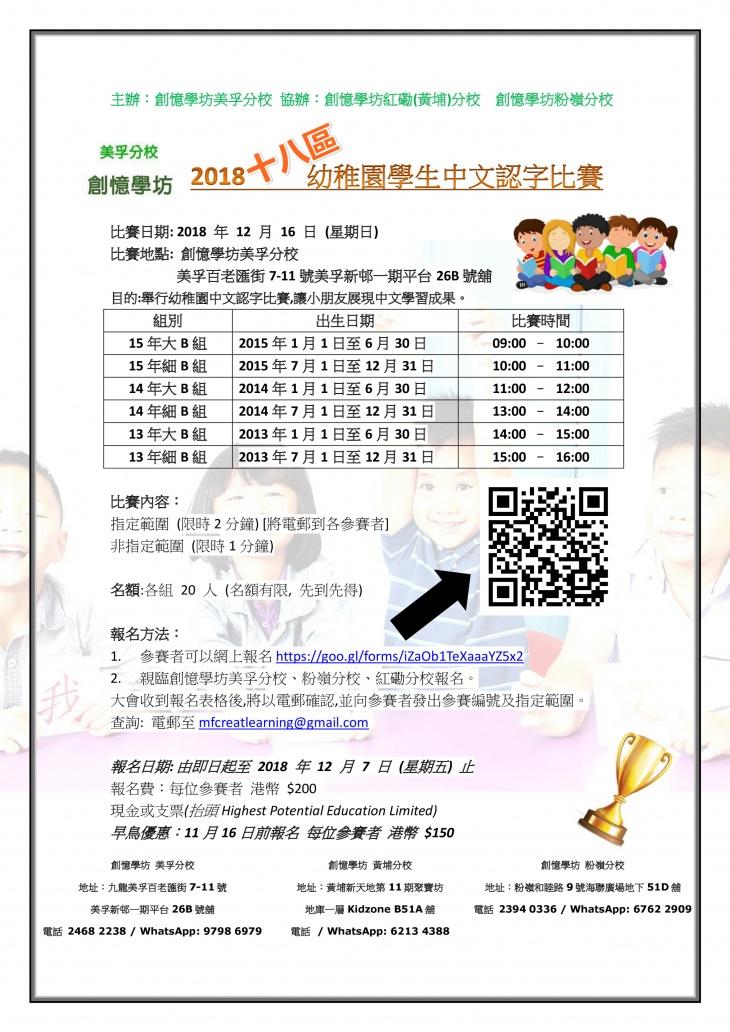2018十八區幼稚園學生中文認字比賽