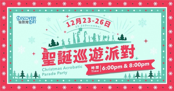 Christmas Acrobatic Parade Party