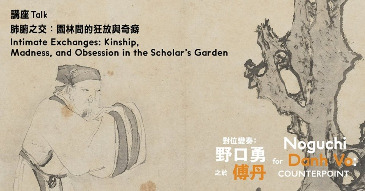 Intimate Exchanges: Kinship, Madness, and Obsession in the Scholar's Garden
