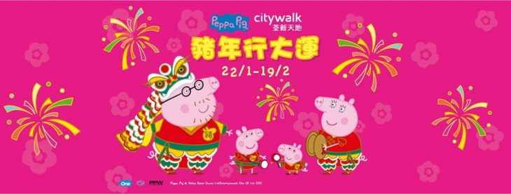 Peppa Pig Tickikids Hong Kong