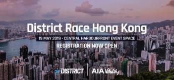 District Race Hong Kong