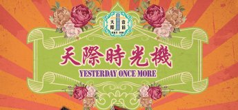 """Yesterday Once More"" Revisit the Colourful Story of Hong Kong on a Journey Through Time"