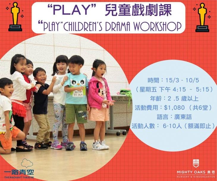 PLAY Children's Drama Workshop