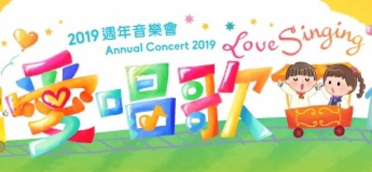 """Hong Kong Treble Choir Annual Concert 2019 """"Love Singing"""""""