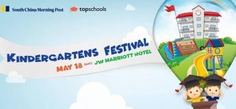 Kindergartens Festival 2019