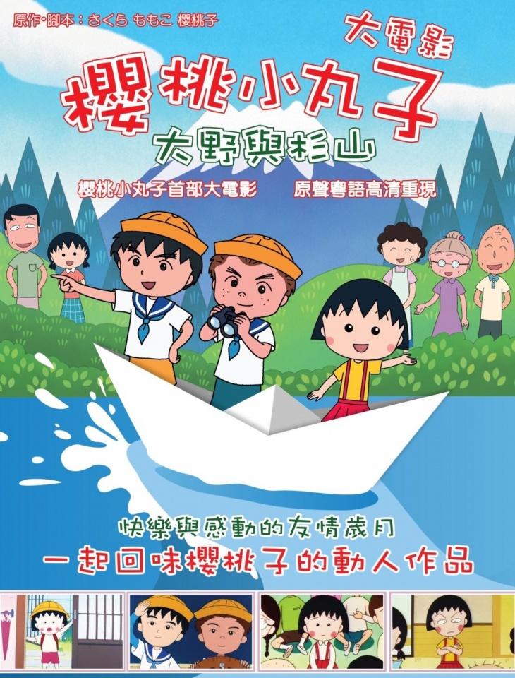 Chibi Maruko Chan Movie: Ono & Sugiyama @ Cinema City