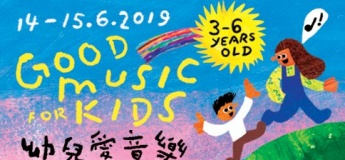 Hong Kong Sinfonietta - Good Music for Kids (3 - 6 years old)