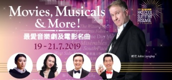 HKS Cool Summer Festival: Movies, Musicals & More!