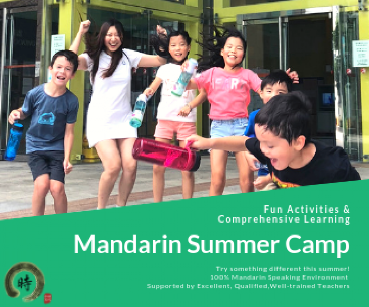 Mandarin Summer Camp