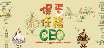 Chickens' Eggsecutive Order