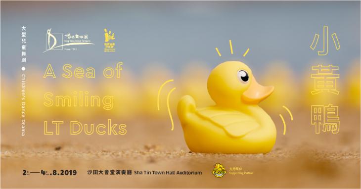 A Sea of Smiling LT Ducks