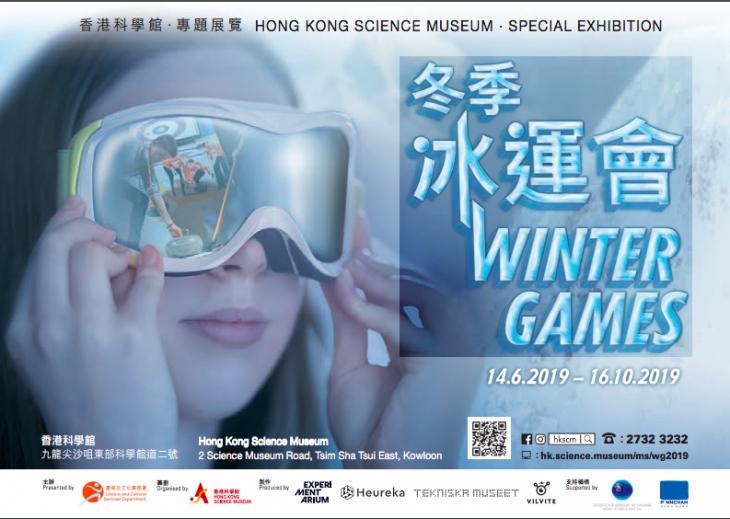Hasil gambar untuk Winter Games Exhibition hongkong