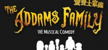 SMS 2019 – The Addams Family
