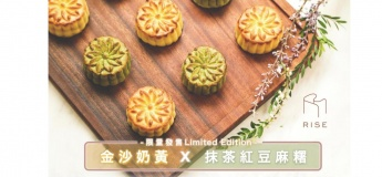 AEA x RISE Mooncake Charity Sales Event