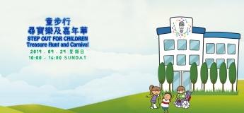 童步行 2019