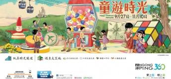 昂坪360「童遊時光」  送出兩萬個扭蛋玩具