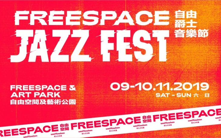 Freespace Jazz Fest: The Box Music Programme